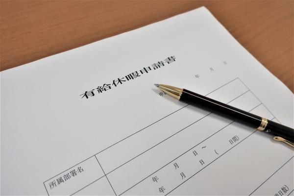 【0087】国家公務員の有給休暇の仕組み
